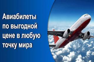 Дешёвые билеты на самолет