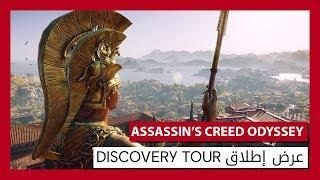 Assassin's Creed Odyssey: Discovery Tour   عرض الإطلاق