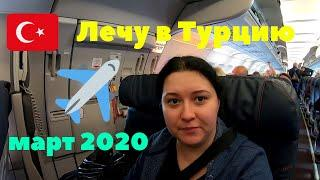 8 марта 2020. Лечу в Турцию. Заселяюсь в отель Dream World Resort & Spa 5*