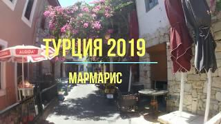 Турция 2019,Мармарис.Исследуем территорию вокруг отеля Voxx Marmaris Beach Resort.Поселок Хисароню