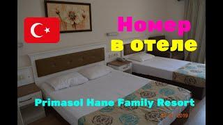 Номер в отеле PRIMASOL HANE FAMILY RESORT. Турция. Сиде 2019